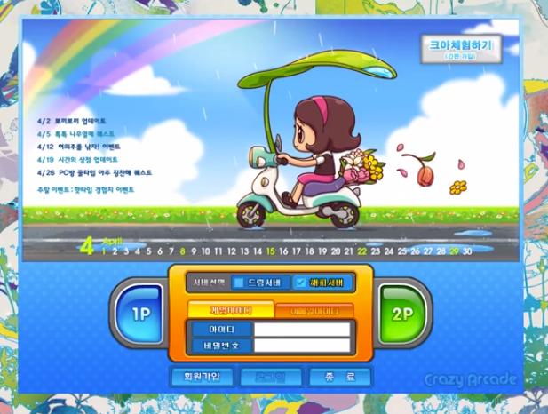 Cách tạo tài khoản Boom Hàn Quốc (Crazy Arcade) Free 15