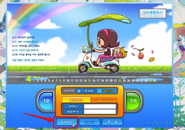 Cách tạo tài khoản Boom Hàn Quốc (Crazy Arcade) Free 16