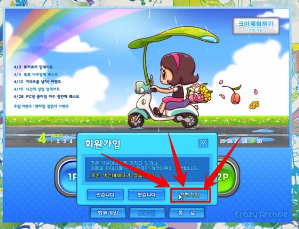 Cách tạo tài khoản Boom Hàn Quốc (Crazy Arcade) Free 17