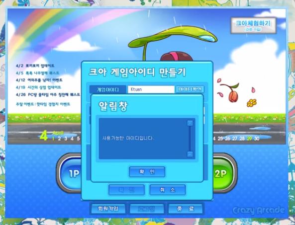 Cách tạo tài khoản Boom Hàn Quốc (Crazy Arcade) Free 20