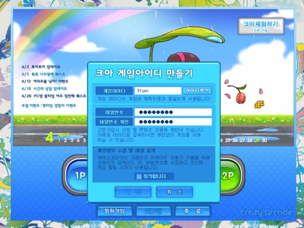 Cách tạo tài khoản Boom Hàn Quốc (Crazy Arcade) Free 21