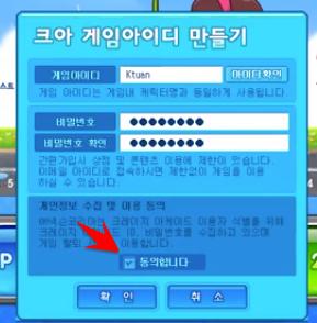 Cách tạo tài khoản Boom Hàn Quốc (Crazy Arcade) Free 22