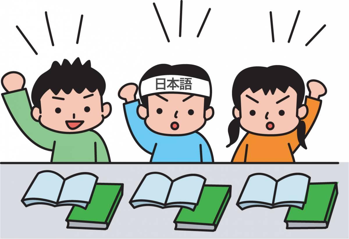 Giáo trình học tiếng Nhật của FPT