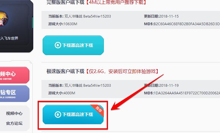 Cách Download, cài đặt và đăng ký tài khoản game QQSpeed