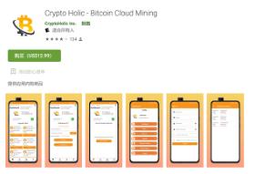 Các phần mềm đào tiền điện tử lừa đảo gần đây đã bị xoá khỏi Google Play